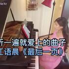 """#音乐#江语晨《最后一页》😉改编成了适合初学者的C调五线谱、简谱,左手伴奏有规律。🔥公众号:Aifunear(艾芙NeAr),在公众号输入""""琴谱""""。或加微信Linier6688购书。#江语晨##最后一页#"""