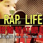 Jony J - 甜葡萄紅眼睛 Feat. 李大奔來啦『原版Cover』#中國有嘻哈##音樂##饒舌#