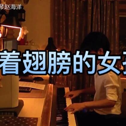 (挥着翅膀的女孩)夜色钢琴曲 赵海洋钢琴版 微博:http://weibo.com/yesegangqin