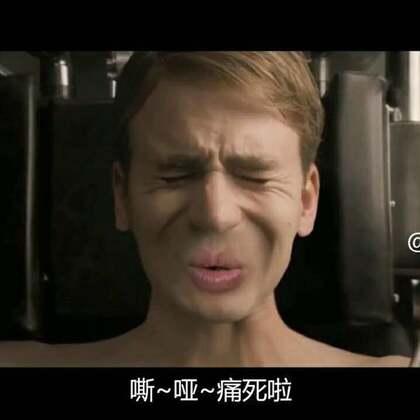当美国队长遇到中国有嘻哈,神经病啊人家不要面子的啊!#美拍有嘻哈##搞笑#