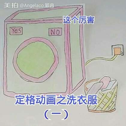 #创意定格动画##定格动画之洗衣服#本视频绝对原创,如有雷同,纯属巧合,biu~爱你们哒!@美拍小助手#我想上热门#