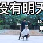 #舞蹈##男神##腐女福利#正式版登陆,完全的改编,不喜勿喷?