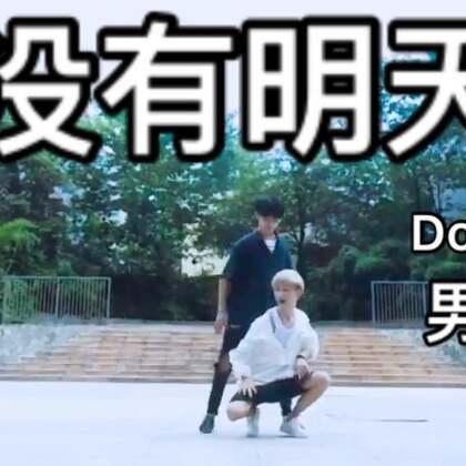 #舞蹈##男神##腐女福利#正式版登陆,完全的改编,不喜勿喷☺
