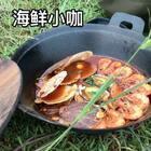 #美食##乡间美食#海鲜大咖吃不到就只能自己做小咖吃了,味道也是一绝👍(点赞关注中抓两个小可爱送苹果🍎一箱)