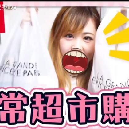法国超市日常购物分享!新品零食大公开!Utatv @美拍小助手 #热门##零食##法国#