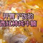 天气热吃不下饭?你应该来一碗酸溜溜的<西红柿炖牛腩>#美食##家常菜##我要上热门#@美拍小助手 @美食频道官方号