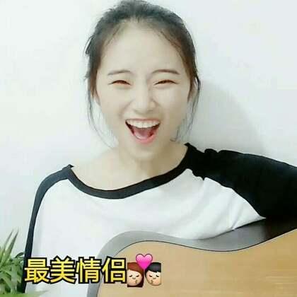 #U乐国际娱乐##吉他弹唱##周天晚#😂(・ิϖ・ิ)っ最美情侣明天