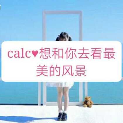 #calc##咬人猫##宅舞# calc♥想和你去看最美的风景 b站搬运攻 up主:咬人猫 av:8614487