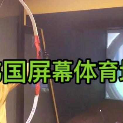 #金东硕的日常# 在韩国江南里的屏幕3D体育场玩玩 人太多了但是挺有意思的 哈哈哈哈哈#运动##游戏#