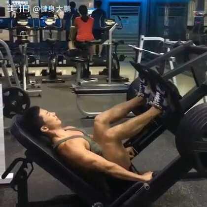 倒蹬 主练股四头肌 我的VX:jianshendapeng 加了的人免费无条件制定健身计划 饮食计划 说到做到 #美拍运动季##健身##运动#