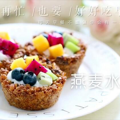 #美食#美味的早餐是一件幸福的事情!平日里我最喜欢用谷物了,既简单又营养,最主要的是很方便,与水果搭配更完美,再忙也要记得吃早餐哦,谷物链接戳这里https://detail.tmall.com/item.htm?spm=a1z10.1-b-s.w5003-16978218998.1.19335493zXLcwJ&id=530512356634&rn=4f7003133dec1701f5d1a78d1be59377&abbucket=1&scene=taobao_shop本期福利👉从赞转评中逮一位宝宝送电烤箱#开学季早餐表#