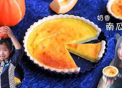 南瓜派~南瓜熟了,来做南瓜吧!秋天的南瓜鲜甜,营养丰富,用它做的南瓜派,简直是这个季节最美的颜色。这个配方非常适合宝贝们吃哦。这个量做出来的是一个8寸和一个4寸的,片尾有清单#宝妈享食记##美食##开学季早餐#本期福利是视频同款的8寸派盘哦,抽奖条件在此👉https://college.meipai.com/welfare/300383eaa7698283