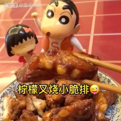 【柠檬叉烧小脆排】简单快手,😋好吃多吃😜😜😜同样方法做纯肉也好吃😁#美食#微博:金儿吃什么👉https://weibo.com/u/5738060098