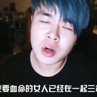 你是要上天了3-要血命的女人卷土重来#搞笑# 微博账号:nG家的猫戳链接👉https://m.weibo.cn/p/1005051851231782