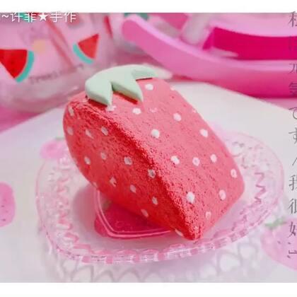 草莓物语,这个是不是超级简单,很少做蛋糕的我只能从简单开始😂#手工##粘土蛋糕##我要上热门#@lulu.璐璐💭 @FeiFei.菲菲💭