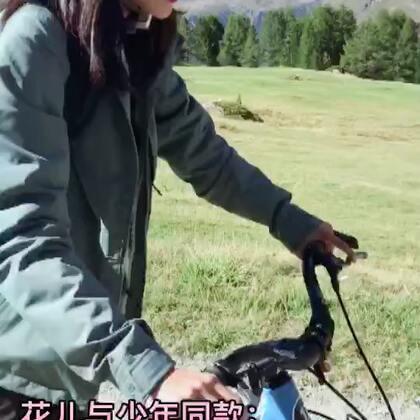 超酷的自行车!上坡靠推,平地靠脚,下坡靠滑🔻🔻🔻转发点赞和评论这个视频,抽送瑞士纪念品两件哦,明天人肉带回国❤️ #好天氣##運動##我要上热门@美拍小助手#