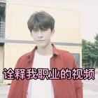 #穿秀#你好我叫吴亦轩 我觉得你需要认识一下认真的我。