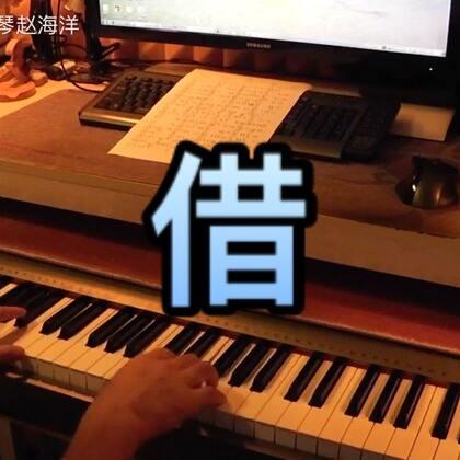 毛不易(借)夜色钢琴曲 赵海洋 钢琴版 微博:夜色钢琴赵海洋 #U乐国际娱乐#