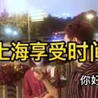 #金东硕的日常# 在上海外滩见面了朋友 她在上海工作呀 哈哈哈哈 跟她一起玩玩 来来看看 外滩挺美的#男神##上海外滩##中国上海#