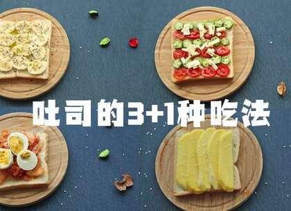 #美食##吐司#3+1吐司,簡單又好吃( • ̀ω•́ )✧