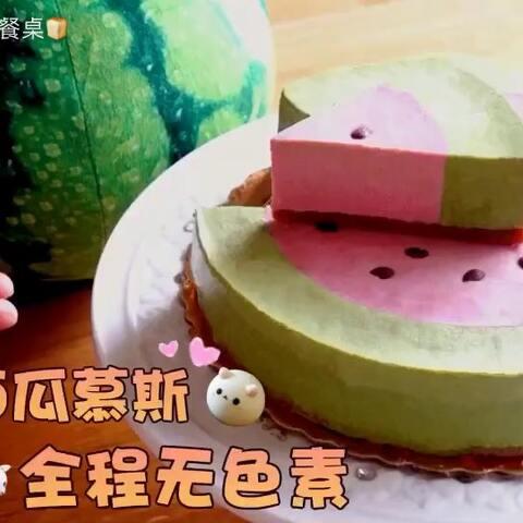 【Az面包餐桌🍞美拍】免烤【西瓜双味慕斯】简单搅拌两...