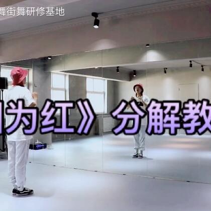 #舞蹈#因为红的分解教程出来啦!大家可以尝试去学咯!😘喜欢就多多点赞关注😎#舞蹈分解视频##韩舞教学#@美拍每日精选 @舞蹈频道官方账号 @美拍小助手