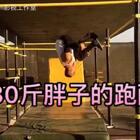 180斤的我今天的训练#日志##跑酷##美拍运动季#