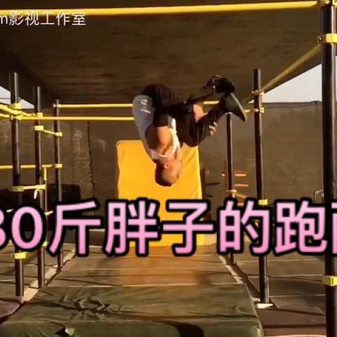 【十三Film影视工作室美拍】180斤的我今天的训练#日志##跑酷...