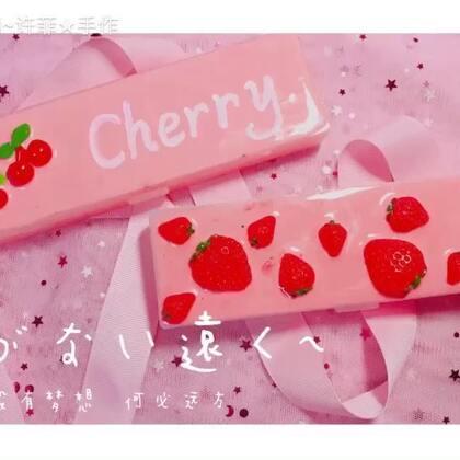 水果滴胶文具盒,第三期——樱桃,草莓,喜欢的宝宝记得点赞哦!么么哒,开学了,你们适应新的学期了吗?#手工##我要上热门##开学文具diy#@lulu.璐璐💭 @FeiFei.菲菲💭 @美拍小助手