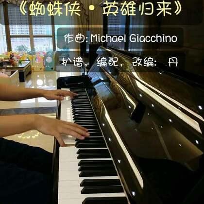 #音乐##钢琴# 《蜘蛛侠·英雄归来》电影配乐 (9月8日在中国上映,未看先听,由小丹老师精心编配,把交响配乐变成钢琴曲,是否听出电影中震撼的打斗场面、蜘蛛侠敏捷的身影和他对爱情的憧憬?电影配乐的奥妙就在于此,故事在音乐中,音乐在心中。)
