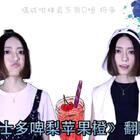 哈哈~《士多啤梨苹果橙》翻唱Twins经典粤语歌~喜欢说唱部分!我也好想吃草莓🍓你呢?
