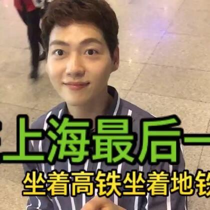 #金东硕的日常# 从杭州到上海坐着高铁,然后坐着地铁回酒店了 来来看看 在上海最后一天 😭#上海##杭州##中国#