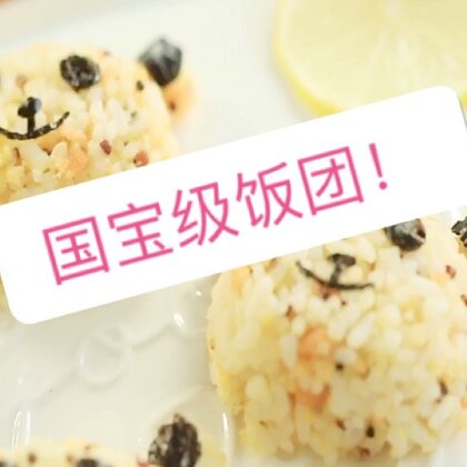 舌尖上的中国,国宝级饭团!视觉和味觉的双重享受! 😋喜欢的可以私信我哟,更多详细图文步骤等你看!😘#美食##饭团##宝宝辅食#@美食频道官方号 @美拍小助手 @嘛咪酱