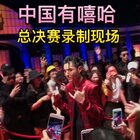 作为今年最火的综艺节目,中国有嘻哈,绮哥去现场看了总决赛,还有制片人和RAP们,宝贝们说说你最喜欢的选手吧?还有明星制作人?