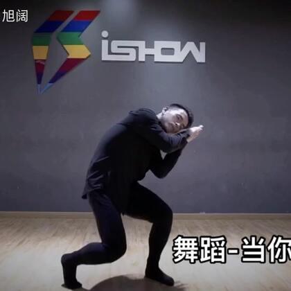 #舞蹈##当你老了##现代舞#这几天在吉林看爸妈 现在在机场准备去广州了 真想多陪爸妈几天 无奈还有工作 就把这首《当你老了》送给爸妈吧 这支舞是集训营8月A班的编舞课作品 感谢大家完成这支舞 Ishow舞蹈集训营报名电话同微信📱13770971242