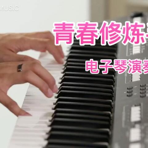 【文武贝MUSIC美拍】来来来,戴上耳机,跟着我左手右...