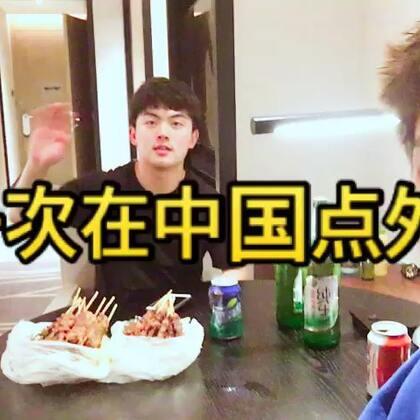 #金东硕的日常# 第一次在中国点了外卖 好激动呀!在酒店吃了羊肉串和啤酒呀 来来看看👀#吃秀##男神##外卖美食#