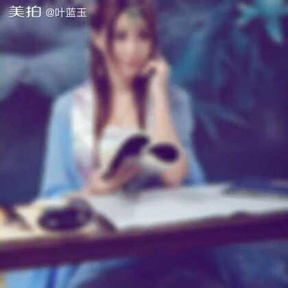 【叶蓝玉美拍】09-09 11:26