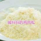 妈妈爱心牌美味鸡肉松,无油高蛋白无添加剂#美食##宝宝辅食##一日五餐辅食#
