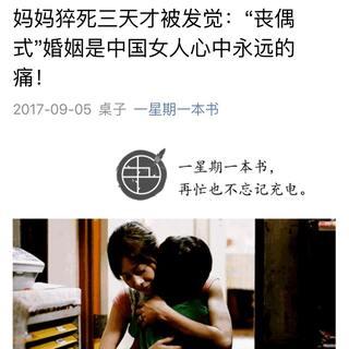 这样的情况在中国婚姻中太多见了:当妈式择偶、保姆式妻子、丧偶式育儿、守寡式婚姻。而这种痛,却被男人当成笑话来听,觉得你矫情,觉得你不懂平淡才是真。尤其是昨晚看了@周贝蕾Manon1994 发布的她的感情经历,更想呼吁女人对自己好一些再好一些吧!#知心二姐#