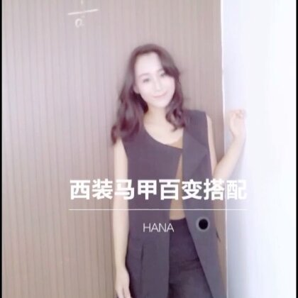 懒人必备的西装马甲外套👀哈娜为你演绎多种搭配!#穿秀##我要上热门@美拍小助手#