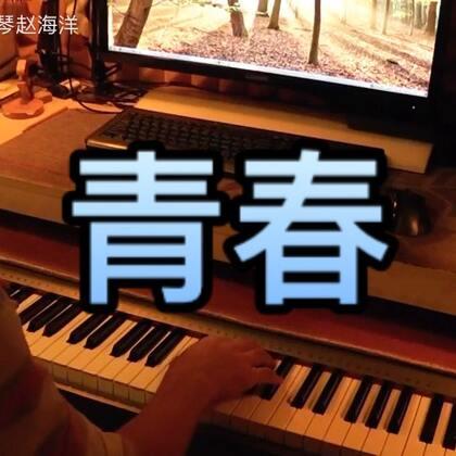 (청춘)青春-《请回答1988》主题曲 夜色钢琴曲 赵海洋钢琴版#U乐国际娱乐#微博:夜色钢琴赵海洋 公众号搜索:夜色钢琴曲