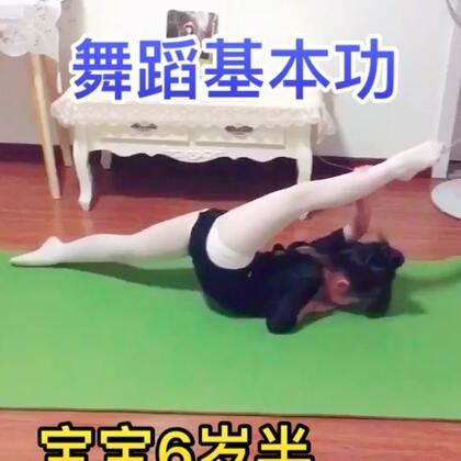 #舞蹈##舞蹈基本功##宝宝#开学前几天练习的视频,练习基本功就是同样的动作重复做才会看到进步@美拍小助手 @宝宝频道官方账号 @小甜甜爱跳舞