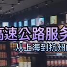 #金东硕的日常# 从上海到杭州的路上 到杭州以后东硕吃啥呢 东硕太污了 😂💋#韭菜##宝宝##吃货的日常#