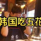 #金东硕的日常# 在韩国吃五花肉 给你们介绍怎么吃韩式五花肉🇰🇷 来来看看!#吃秀##韩国美食推荐##五花肉#