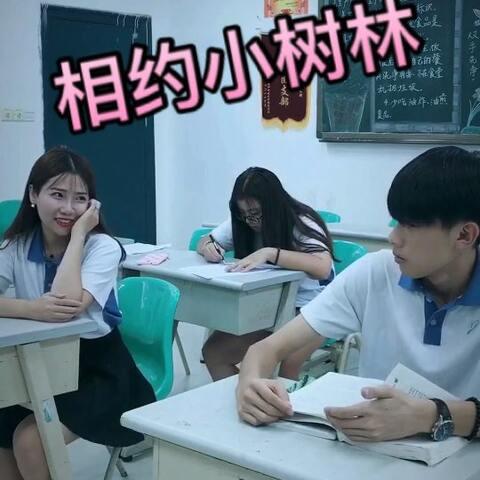女同学约我小树林见,我去了,可是女同学伤心了#搞笑##校园#