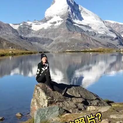 在美美的雪山拍美美的照片#好天氣##瑞士##我要上热门@美拍小助手#