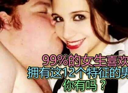 """142 这12个""""奇异特征""""居然更招妹子喜欢,你们怎么看? #麻辣段子狗##搞笑#"""