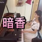 """#音乐#沙宝亮《暗香》,改编成了适合初学者的C调,左手伴奏有规律。😘第一次用美拍的""""边买边看""""#钢琴##暗香#"""