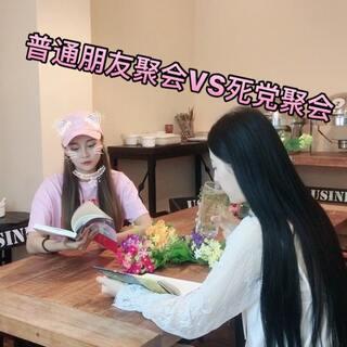 #普通朋友聚会vs死党聚会#跟@金玥汐Xixi 女神一起拍的,其实,这就是我们的日常🤓